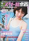ザ★スクール水着―プールサイドで濡れる美少女たち (オークスムック 254)