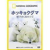 ホッキョクグマ 解けゆく氷の上で [DVD]