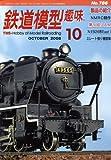 鉄道模型趣味 2008年 10月号 [雑誌]