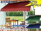 つっぱり式/カンタン設置/オーニングテント/2.9×1.6m/グリーン/OWT