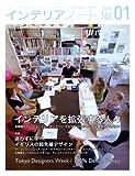 インテリアノート No.1 (2008)—インテリアデザインのメイキングマガジン (1) (SEIBUNDO Mook)