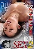 催眠SEX2~ドキュメント編~ [DVD]