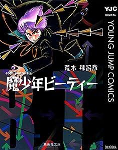 魔少年ビーティー (ヤングジャンプコミックスDIGITAL)