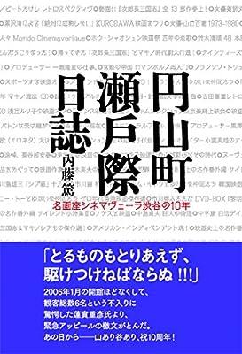 円山町瀬戸際日誌―名画座シネマヴェーラ渋谷の10年