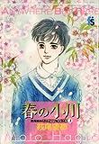 ここではない★どこか 春の小川 (Flowersコミックス)