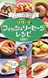 マルハニチロ食品 社員公認 魚パワーで気軽に健康!  DHA入りリサーラのフィッシュソーセージレシピ (ミニCookシリーズFAST)