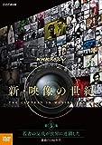 NHKスペシャル 新・映像の世紀 第5集 若者の反乱が世界に連鎖した 激動の1960年代 [DVD]