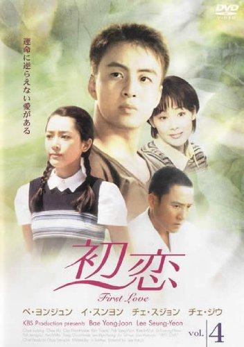 初恋 4(第10話 第12話)