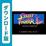 ストリートファイターII ターボ ハイパー ファイティング [WiiUで遊べるスーパーファミコンソフト][オンラインコード]