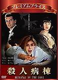プレミアムプライス版 殺人病棟《数量限定版》[DVD]