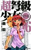 超弩級少女4946(6) (少年サンデーコミックス)