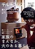 チルチンびと 2009年 01月号 [雑誌]