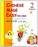Chinese Made Easy for Kids Textbook 2 (English and Mandarin Chinese Edition)