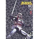 巨獣特捜ジャスピオン Vol.1 [DVD]