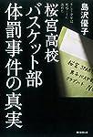 桜宮高校バスケット部体罰事件の真実―そして少年は死ぬことに決めた―