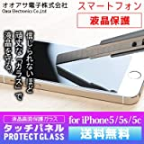 iPhone5s・iPhone5c・iPhone5専用液晶保護フィルムガラス(日本製) 【強化ガラス 気泡レス 防指紋 耐衝撃 スムースタッチ】