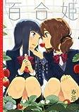 コミック百合姫 2014年 05月号 [雑誌]