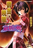 鬱金の暁闇 4 破妖の剣(6)