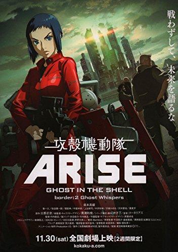 ghost-in-the-shell-arise-border-2-ghost-whisper-2013-original-japan-j-b5-chirashi-kazuchika-kise-tak