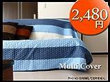 最安値 南国リゾート マルチカバー キルト 190×190cm プロムナード (ブルー) ソファーカバー ベッドカバー