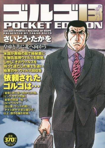 ゴルゴ13 皇帝と共に北へ向かう (SPコミックス POCKET EDITION)