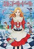オルゴール・ドール [眠れぬ夜の奇妙な話コミックス] / 猪川 朱美 のシリーズ情報を見る