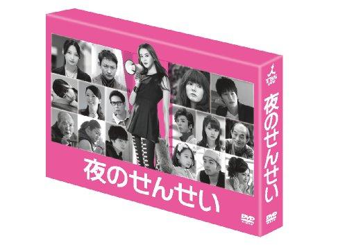 夜のせんせい DVD-BOXの画像