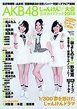 FLASH増刊 AKB48じゃんけん大会公式ガイドブック2014