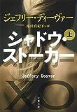 シャドウ・ストーカー 上 (文春文庫)