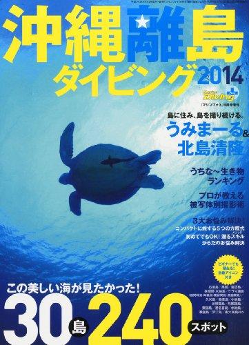 マリンダイビング増刊 沖縄離島ダイビング2014 2013年 06月号 [雑誌]