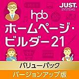 ホームページ・ビルダー21 バリューパック バージョンアップ版|ダウンロード版