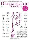 Discover Japan TRAVEL いま泊まっておきたいニッポンのリゾート&名宿 (エイムック 3410)