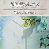 101回目のプロポーズ ― TV オリジナル・サウンドトラック