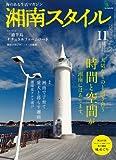 湘南スタイル magazine (マガジン) 2011年 11月号 [雑誌]