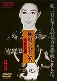 極道の妻たち 三代目姐[DVD]