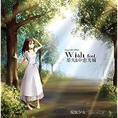 Wish feat.茶太&中恵光城