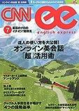 CNN english express (イングリッシュ・エクスプレス) 2015年 07月号 [雑誌]