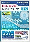 BD/DVD ほこりとるとる廻って取る(湿式)