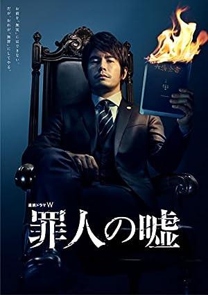 連続ドラマW  罪人の嘘 [DVD]