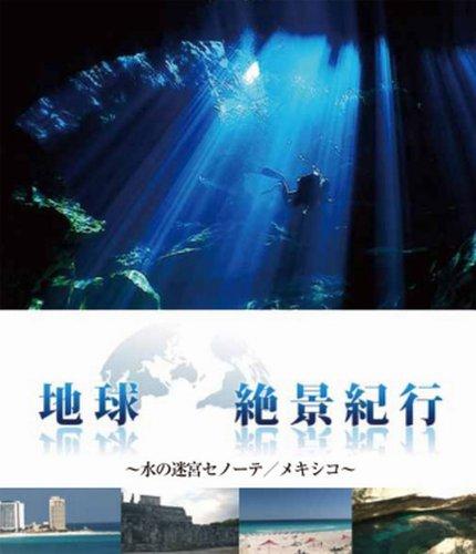 地球絶景紀行 水の迷宮セノーテ/メキシコ [Blu-ray]