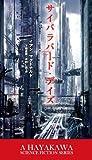 サイバラバード・デイズ (新☆ハヤカワ・SF・シリーズ)