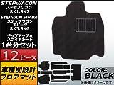 AP フロアマット ブラック APMAT048BLACK ホンダ ステップワゴン/スパーダ RK1,RK2,RK5,RK6