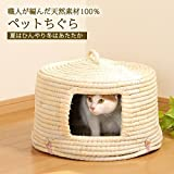 天然素材ペット用ベッド ペットハウス 猫ちぐら ペットちぐら 犬用 猫用 RB002
