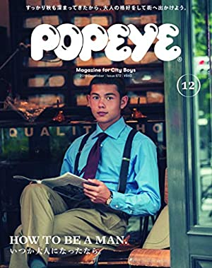 POPEYE(ポパイ) 2019年 12月号 [いつか大人になったなら。]