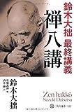 禅八講 鈴木大拙 最終講義 (角川選書 522)