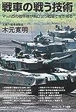 戦車の戦う技術 マッハ5の徹甲弾が飛び交う戦場で生き残る (サイエンス・アイ新書)