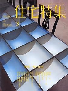 新建築 住宅特集 2012年 03月号 [雑誌]
