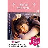 Amazon.co.jp: 恋に効く SEXセラピー (―) 電子書籍: 一徹: Kindleストア