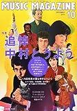 MUSIC MAGAZINE (ミュージックマガジン) 2011年 10月号 [雑誌]