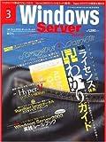 Windows Server World (ウィンドウズ・サーバー・ワールド) 2009年3月号 [雑誌]
